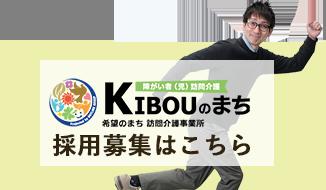 KIBOUのまち採用募集はこちら