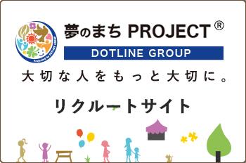 DOTLINEグループリクルートサイト