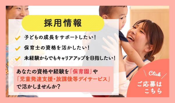 見学・体験予約受付中!