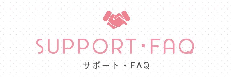サポート・FAQ