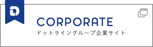 ドットライングループ企業サイト